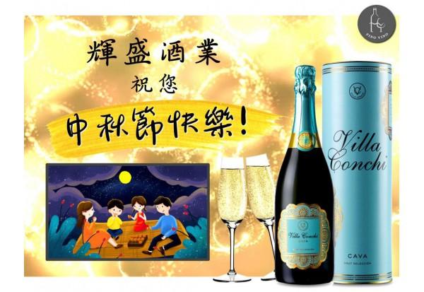 輝盛酒業Fino Vino Wine祝您中秋節快樂!